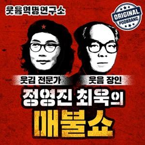 [팟빵] 정영진 최욱의 매불쇼