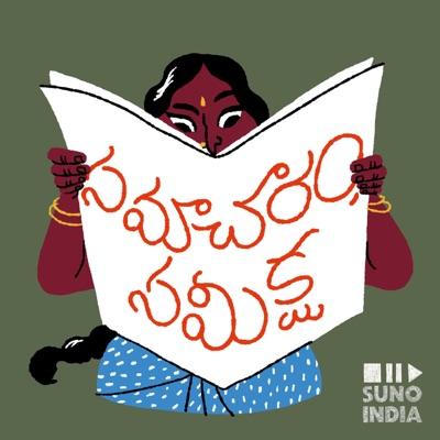 సమాచారం సమీక్ష - A Telugu News Podcast:Suno India