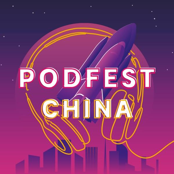 中文播客新起点   PodFest China