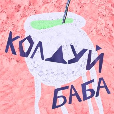 Колдуй-баба:Валя Панкова