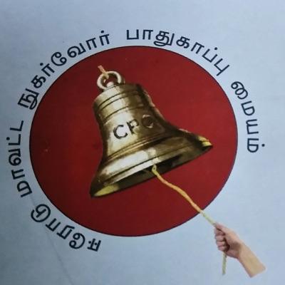 Consumer Awareness Podcast - Nugarvor Kaavalan(Tamil)