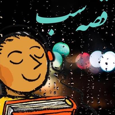 Persian night story:Persian night story
