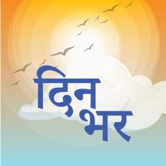 Din Bhar