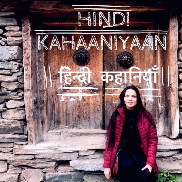 हिन्दी कहानियाँ Hindi Kahaaniyaan