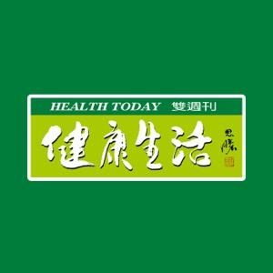 健康生活有聲雜誌