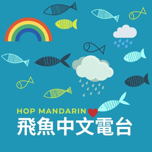 Hop Mandarin 飛魚中文電台