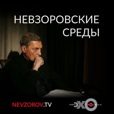 Невзоровские среды:Александр Невзоров
