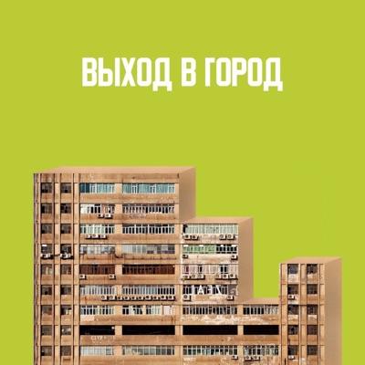 Выход в город:Артём Атрепьев, Семён Гудков
