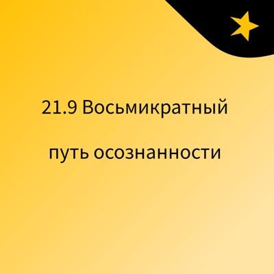 21.9 Восьмикратный путь осознанности
