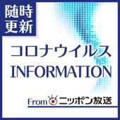 コロナウィルス・インフォメーション fromニッポン放送