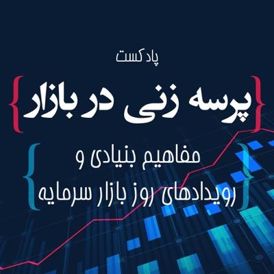 پادکست پرسه زنی در بازار:mehdi70501002
