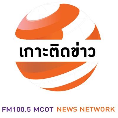 เกาะติดข่าว:MCOT NEWS PODCAST