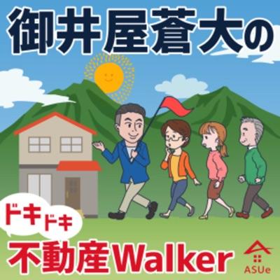 御井屋 蒼大のドキドキ不動産Walker