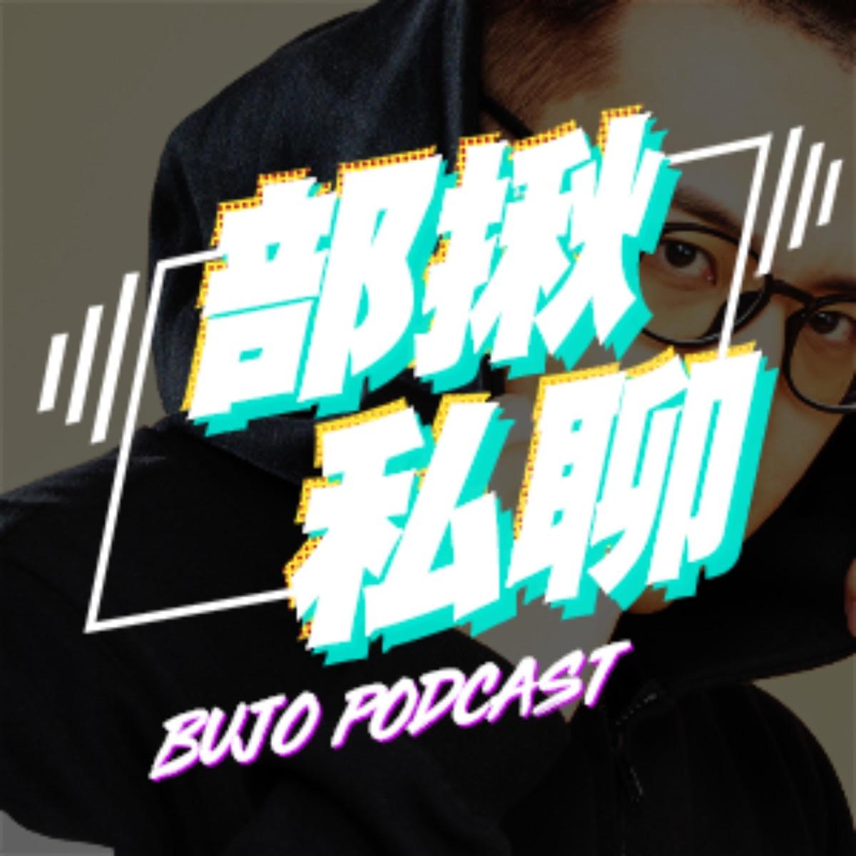 部揪私聊|Bujo Podcast