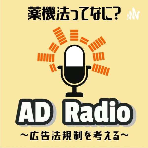 薬機法ってなんだ? アドラジオ 〜広告法規制を考える〜