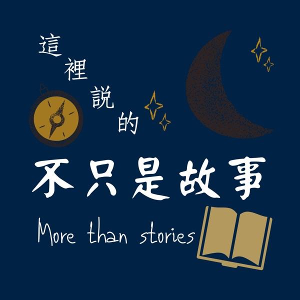 這裡說的不只是故事