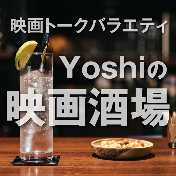 Yoshiの映画酒場