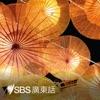 SBS Cantonese - SBS廣東話節目
