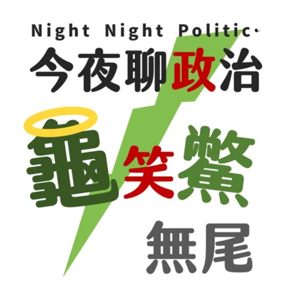 今夜聊政治之龜笑鱉無尾