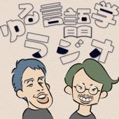 ゆる言語学ラジオ