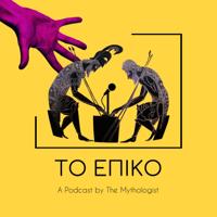 Το Επικό Podcast