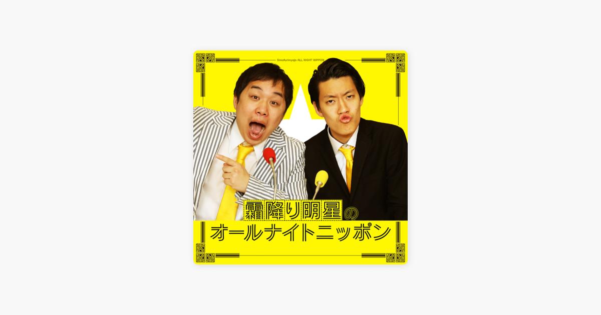 霜降り明星のオールナイトニッポン                                                                  ニッポン放送