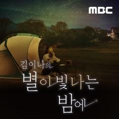 김이나의 별이 빛나는 밤에