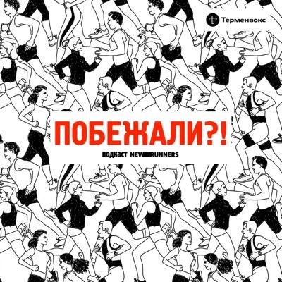 """Побежали?!:Подкаст-студия """"Терменвокс"""""""