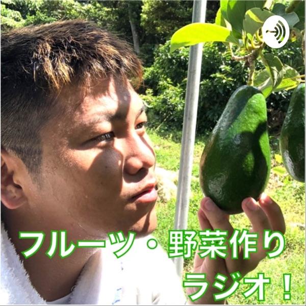 けんゆーの農業チャンネル