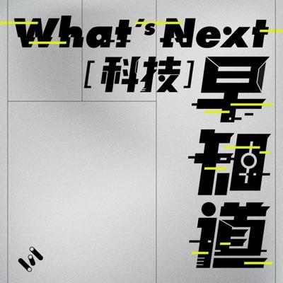 What's Next|科技早知道:声动活泼