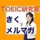 TOEIC研究室きくメルマガ