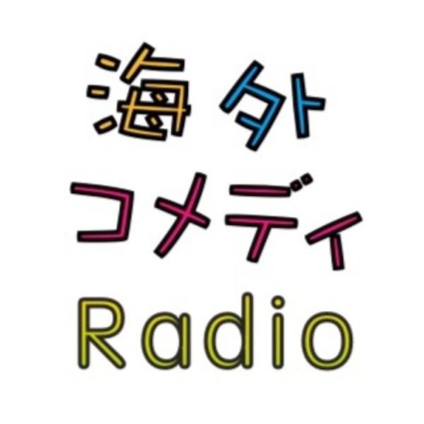 世界のお笑いを学ぶ海外コメディラジオ