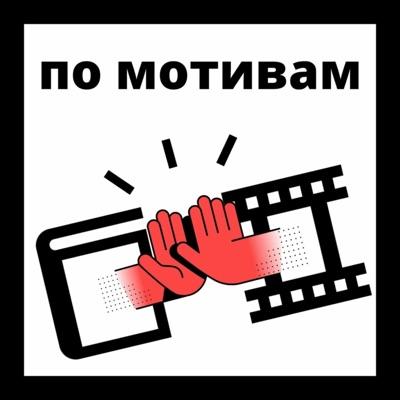 По мотивам:Anna Zadonskova & Irina Torova
