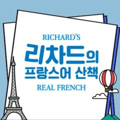 리차드의 프랑스어 산책