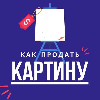 Как продать картину:Ксения Вербаховская, Мария Дячук