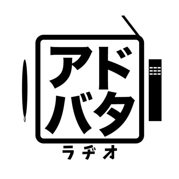 """【アドバタラヂオ】楽しく広告""""人""""学を学ぶラジオ番組(Adbata Radio)"""