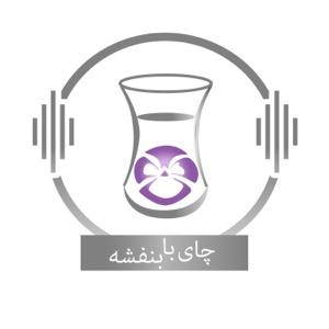 Chai With Banafsheh/ چای با بنفشه