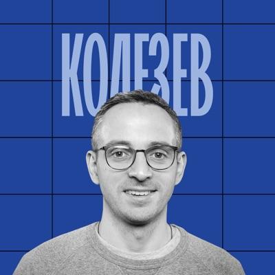 Подкаст Дмитрия Колезева:Dmitry Kolezev