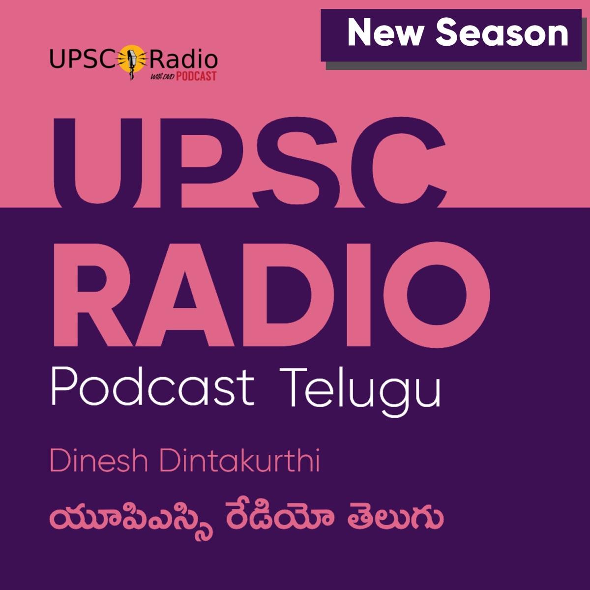UPSC Radio Podcast (Telugu)