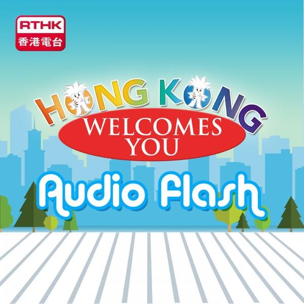 香港電台:Hong Kong Welcomes You - Audio Flash