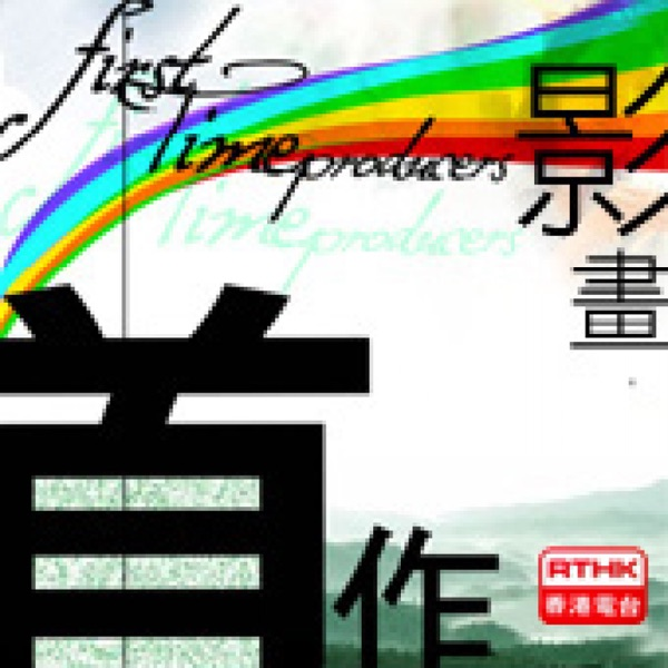 香港電台: 首作影畫