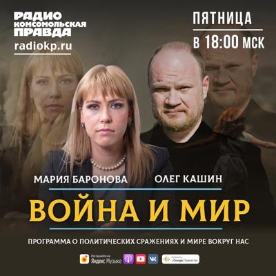 Война и Мир с Олегом Кашиным и Марией Бароновой