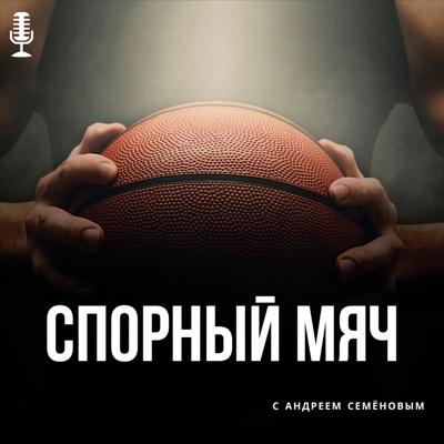 Спорный Мяч:Андрей Семенов