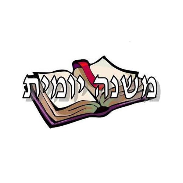 Mishnah Yomit Shiurim Artwork