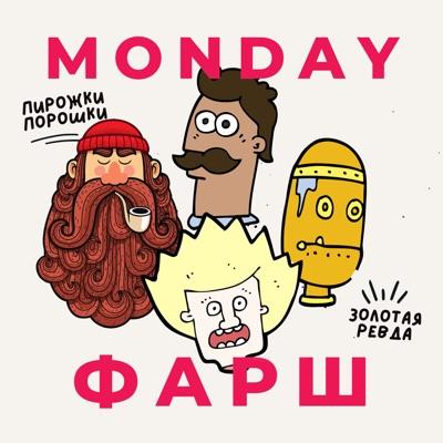 Monday Фарш:Brainstorm.fm