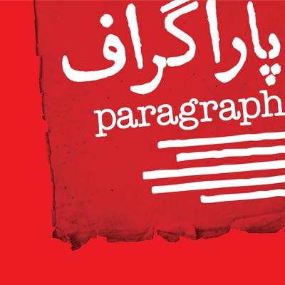 Paragraph | پاراگراف