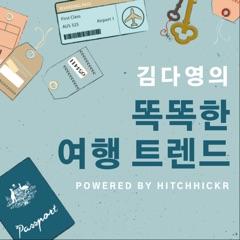 김다영의 똑똑한 여행 트렌드