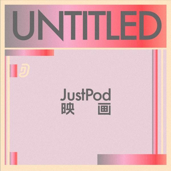 JustPod映画