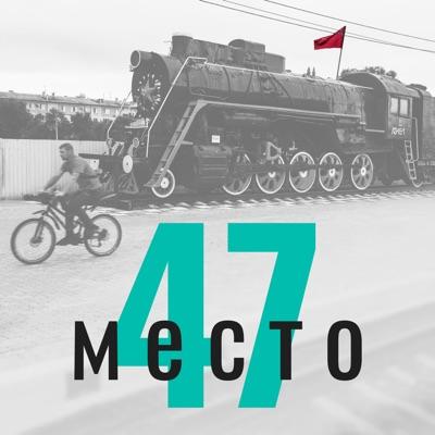 Mesto47:mesto47