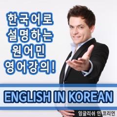 잉글리쉬 인 코리언 EnglishinKorean.com